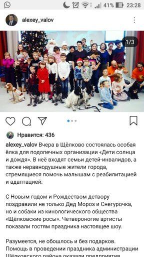 Инстаграм главы г. Щелково